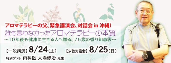 高山林太郎 沖縄講演会