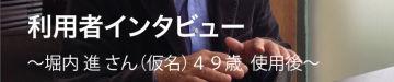 堀内進さん49歳(使用後)