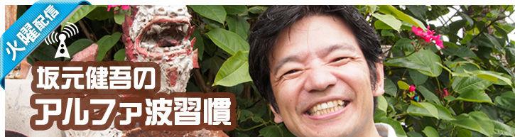 坂元健吾のアルファ波習慣