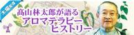 高山林太郎が語るアロマテラピーヒストリー
